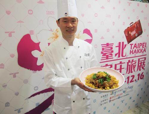 臺北客庄旅展推廣客家美食文化