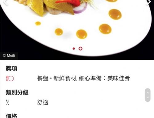 MICHELIN推薦優良餐廳-五月雪客家私房珍釀