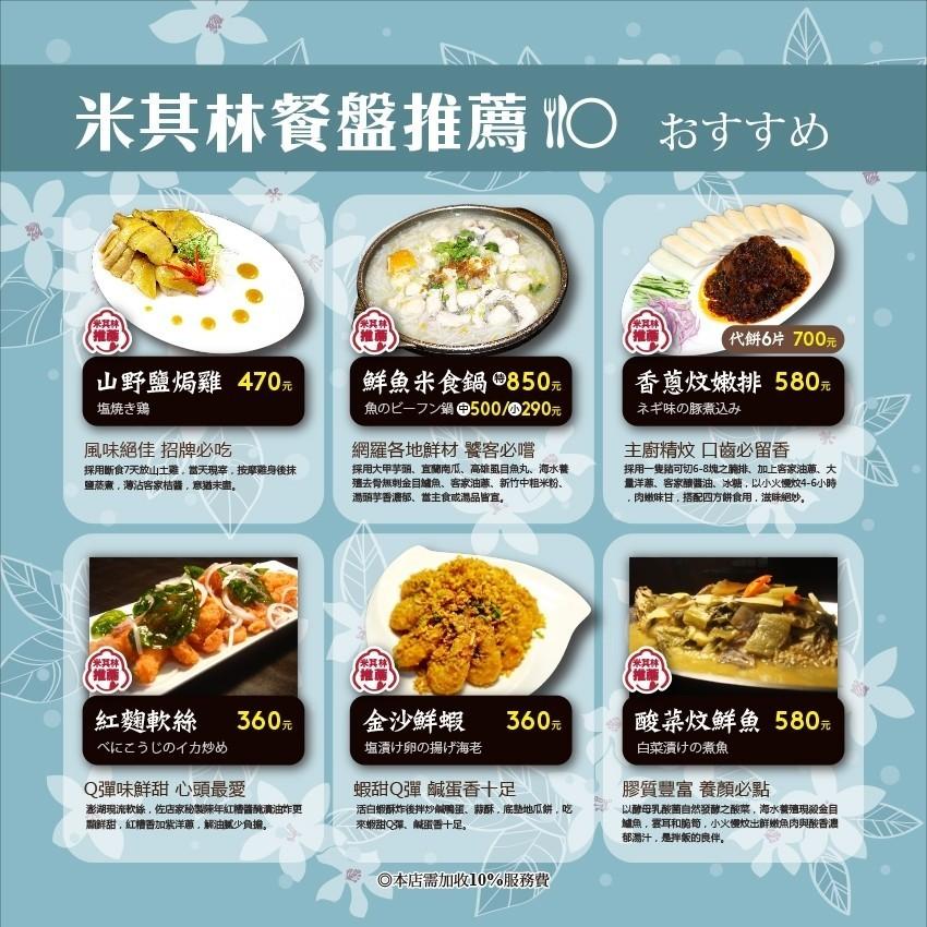 109.9.21新菜單_200920_0