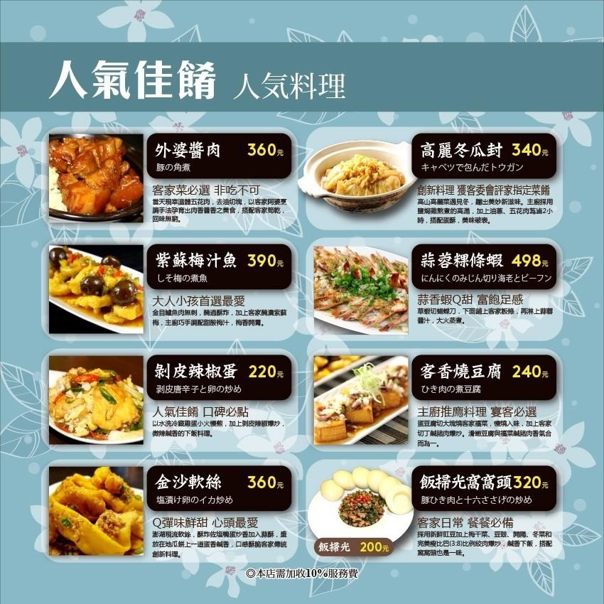 109.9.21新菜單_200920_1