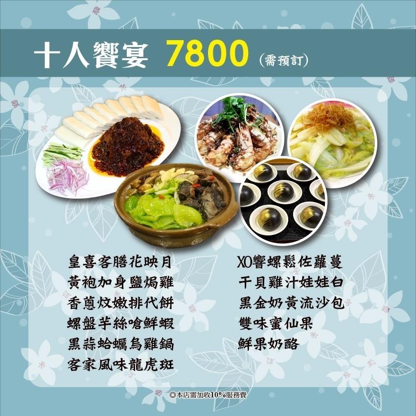109.9.21新菜單_200920_13
