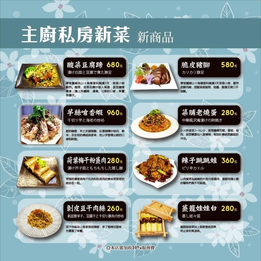 109.9.21新菜單_200920_2