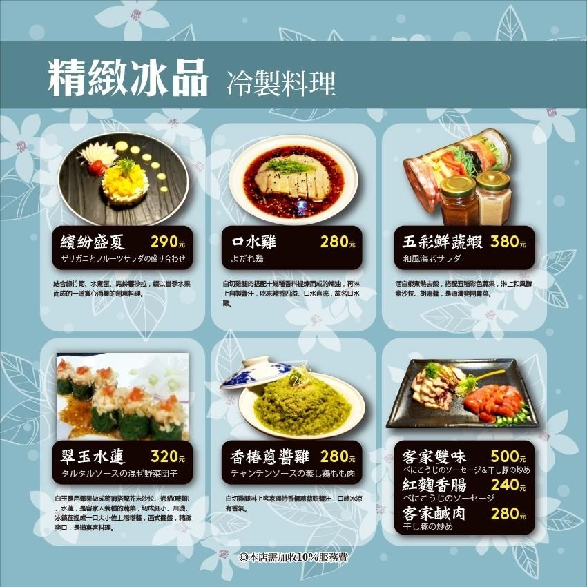 109.9.21新菜單_200920_3