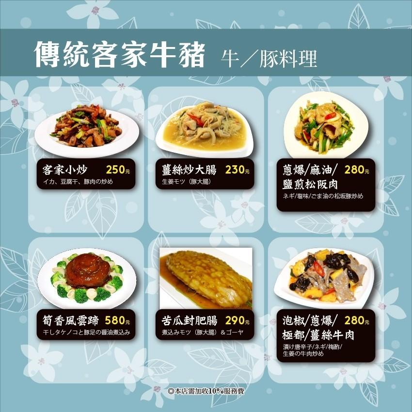 109.9.21新菜單_200920_4