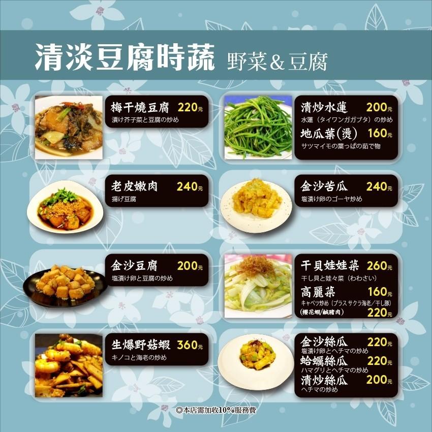 109.9.21新菜單_200920_6