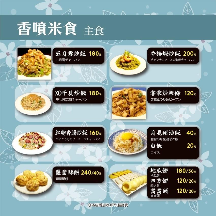 109.9.21新菜單_200920_7
