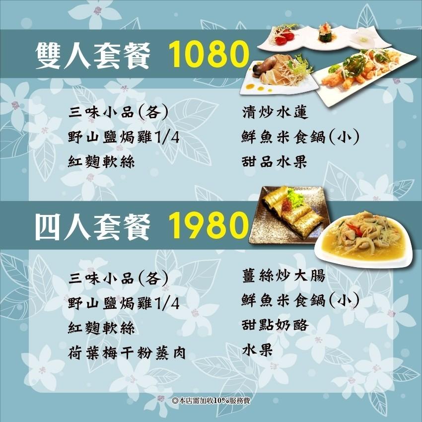 109.9.21新菜單_200920_9