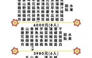 2021五月雪初二幸福年菜 (1)