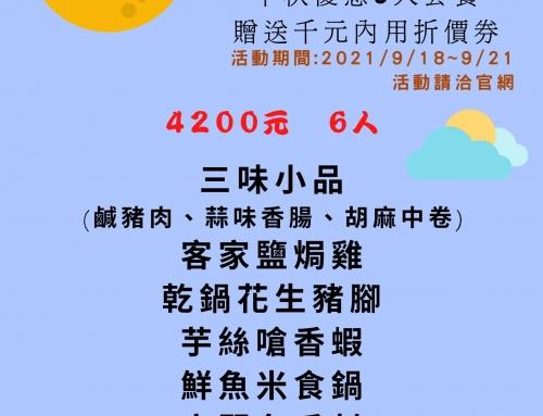 中秋外帶套餐 2021/9/18-2021/9/21